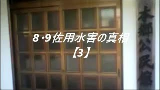 8.9佐用水害【3】報道されない真実【公民館玄関閉扉】