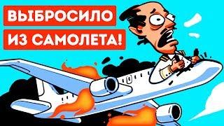 Пилота выбросило из самолета на высоте 5 180 м, но он остался жив