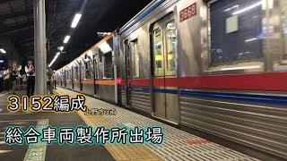 【京成】3152編成上野方3両 総合車両製作所出場