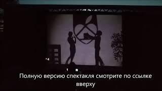 Россия. История повторяется. Театр теней.