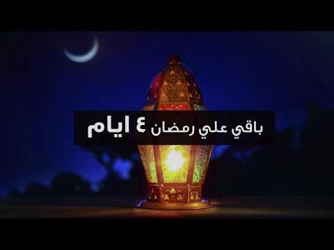 ثواب رمضان