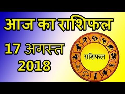 Aaj ka rashifal 17 august 2018   आज का राशिफल 17 अगस्त 2018   dainik rashifal hindi today horoscope