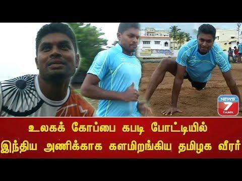 உலகக் கோப்பை கபடி போட்டியில் இந்திய அணிக்காக களமிறங்கிய தமிழக வீரர்  Subscribe➤ https://bitly.com/SubscribeNews7Tamil  Facebook➤ http://fb.com/News7Tamil Twitter➤ http://twitter.com/News7Tamil Instagram➤ https://www.instagram.com/news7tamil/ HELO➤ news7tamil (APP) Website➤ http://www.ns7.tv    News 7 Tamil Television, part of Alliance Broadcasting Private Limited, is rapidly growing into a most watched and most respected news channel both in India as well as among the Tamil global diaspora. The channel's strength has been its in-depth coverage coupled with the quality of international television production.