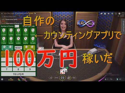 【blackjack】完璧にカウンティングしたら100万円稼げた【オンラインカジノ】