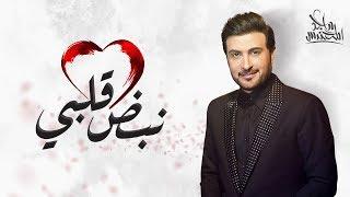 Majid Almohandis - Nabd Qalby ماجد المهندس -  نبض قلبي