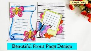 Beautiful Front Page Border Design / Practical Khata Design  / New Border Design for Project