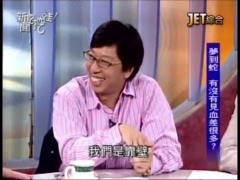 120426新聞挖挖哇:託夢奇聞--王崇禮老師談解夢