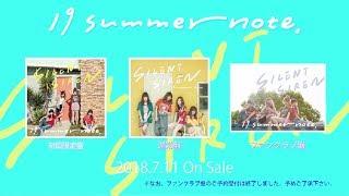 SILENT SIREN ? 19 summer note. ダイジェスト映像