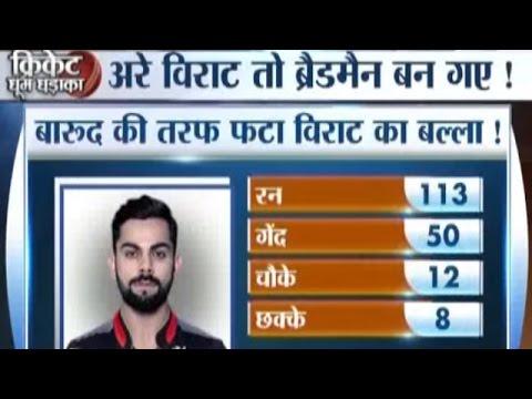 Virat Kohli Hits 4th Century (113 Runs Off 50 Balls), RCB vs KXIP IPL 2016   Cricket Ki Baat