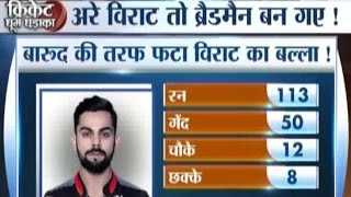 Download Video Virat Kohli Hits 4th Century (113 Runs Off 50 Balls), RCB vs KXIP IPL 2016 | Cricket Ki Baat MP3 3GP MP4