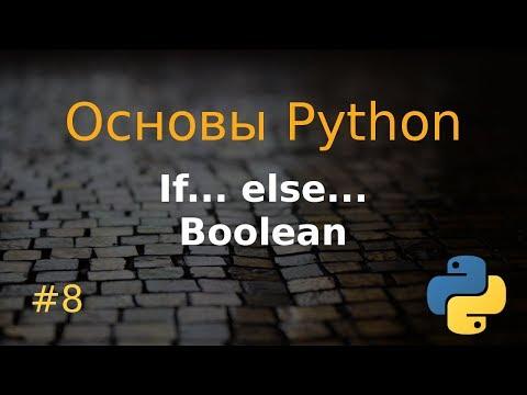 Основы Python #8: If, Else, Boolean