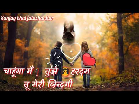 Chahunga Main Tujhe Hardam Tu Meri || Singer Satyjeet Songs || Love Status Hindi ||