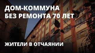 Дом-коммуна. Жители просят Путина сохранить памятник архитектуры