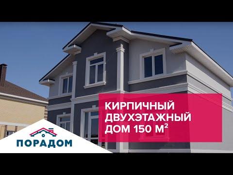 Кирпичный двухэтажный дом, проект Классик 150 от застройщика ПОРАДОМ, Уфа