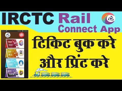 [Hindi] Rail ticket booking With IRCTC rail connect app & Print Ticket