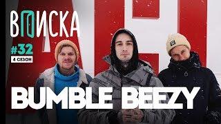 Вписка и Bumble Beezy: Versus, Эмелевская, Black Star, конфликт с Loqiemean thumbnail