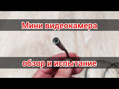 Мини видеокамера (эндоскоп). Обзор и испытание