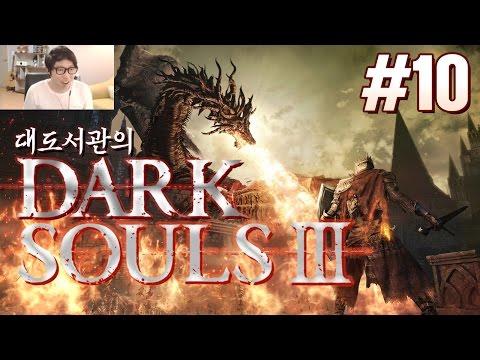 다크소울3] 대도서관 멘붕게임 실황 10화 (Dark Souls 3)