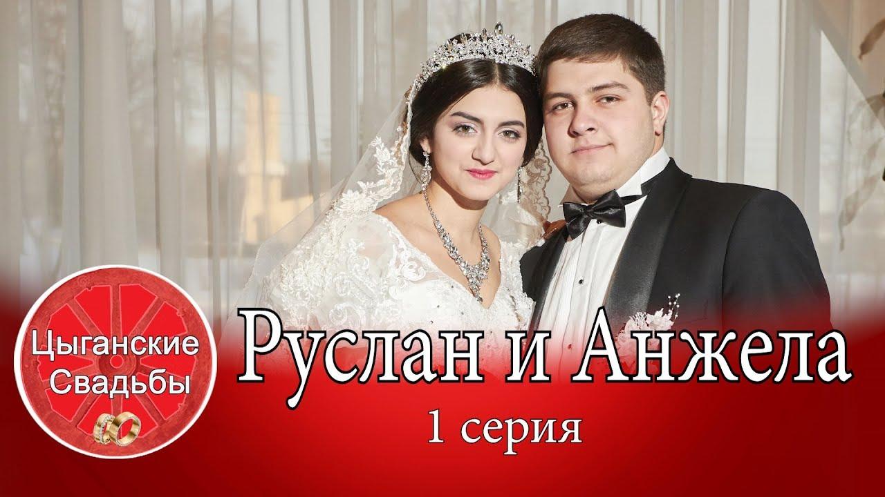 Руслан и Анжела. Цыганская свадьба 2019 года. 1 серия