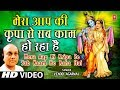 Download Mera Aapki Kripa Se Sab Kaam Ho Raha Hai by Vinod Agarwal [Krishna Bhajan] MP3 song and Music Video