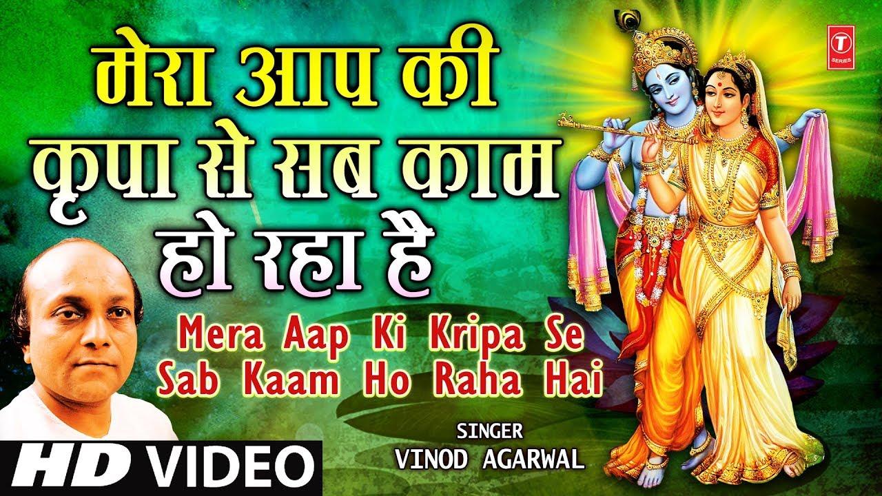Mera Aapki Kripa Se Sab Kaam Ho Raha Hai By Vinod Agarwal Krishna Bhajan Youtube