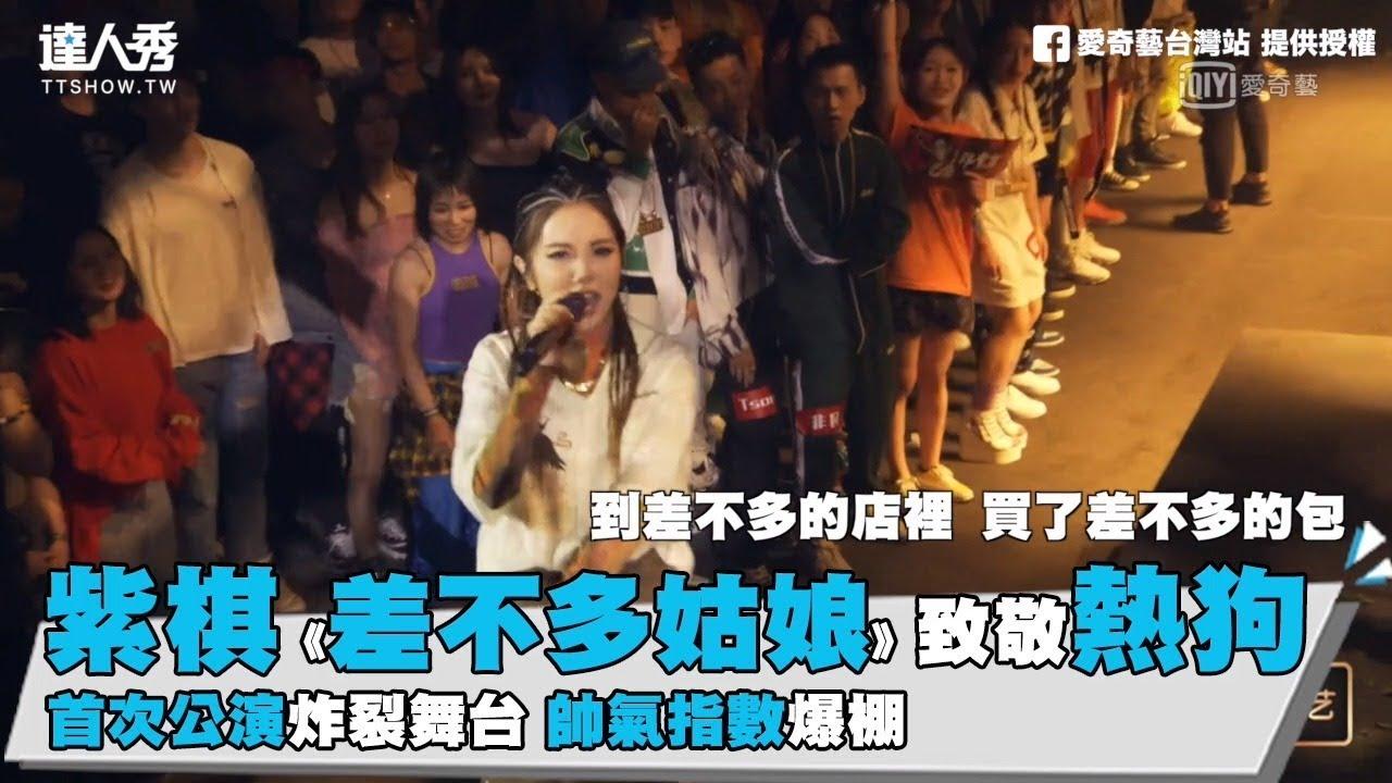 【中國新說唱2】紫棋《差不多姑娘》致敬熱狗 首次公演炸裂舞臺帥氣指數爆棚 - YouTube