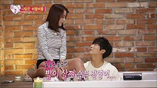 【TVPP】Hong Jin Young - Bubble Bubble~ Jacuzzi Bath, 홍진영 - 별명이 슭곰발(?) 오동통한 진영의 발 @ We Got Married