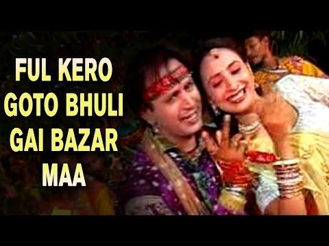 Latest Guarati Garba   Ful Kero Goto Bhuli Gai Bazar Maa   Aasha Vaishnav,Prakash Barot   FULL VIDEO