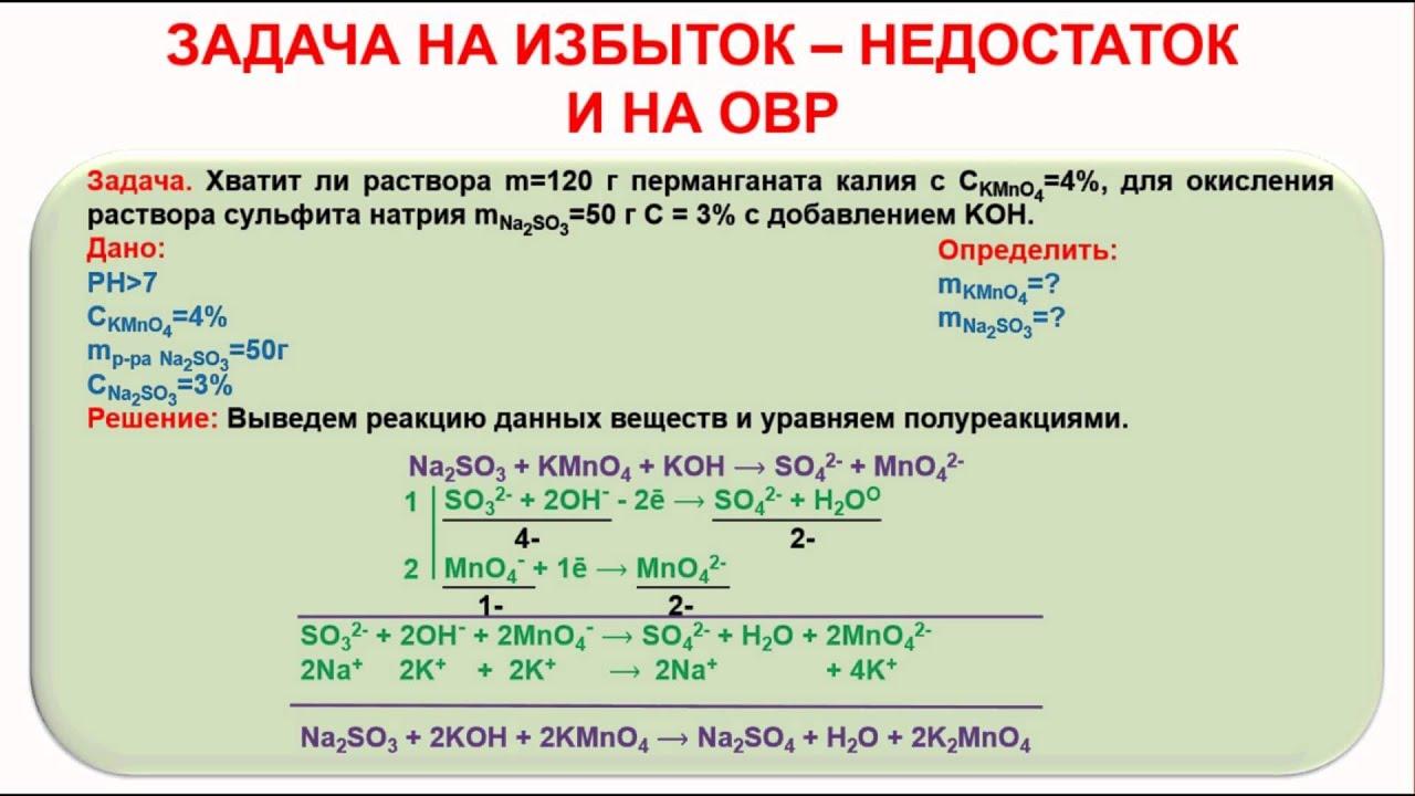 Примеры решений задач по химии на избыток решение задач по физике 3 семестр