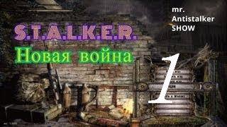 S.T.A.L.K.E.R. - Новая война ч.-1 начинаем игру [  зомберы в лагере новичков]