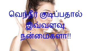 Drinking Hot Water For Weight Loss Tamil | Health Benefits of Hot Water Tamil