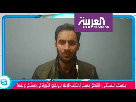 تفاعلكم: رغم الحصار على الغوطة الشرقية صرخات أهلها تصل العالم  - نشر قبل 2 ساعة