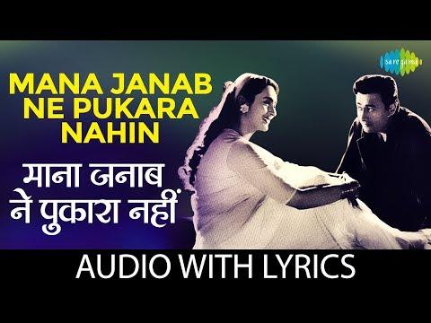 Mana Janab Ne Pukaara Nahin With Lyrics   मन जनाब ने पुकारा नहीं के बोल   Paying Guest   Kishore