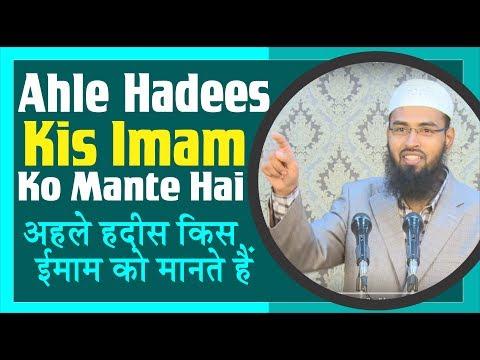 Ahle Hadees Kounsi Jamaat Hai Aur Woh Kisi Imam Ko Mante Hai Ya Nahi By Adv. Faiz Syed