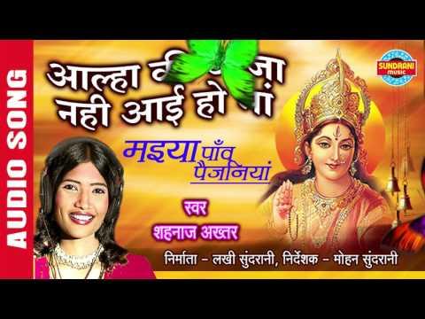 AALHA KI DHWJA NAHI AAI HO MA - आल्हा की ध्वजा नहीं आई हो माँ - Shahnaz Akhatar - Audio Song