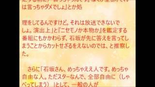 今田 石坂降板CP報道「100%ウソ」と否定 コメントカットは石坂に...