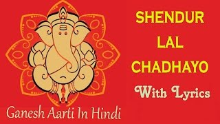 Shendur Lal Chadayo | Lyrical Hindi | शेंदुर लाल चढायो  | Shri Ganesh Aarti | Shabir Khan | Parth G