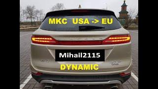 Lincoln MKC USA переделка в желтый поворот бегущий, Dynamic turn signal