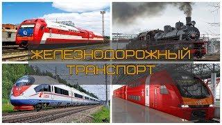 ЖД транспорт Видео для детей Мультик про Поезда Учим новые слова Лесовичок