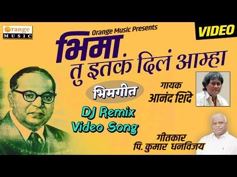 Bhima Tu Itka Dila Amha - DJ Remix Video Song | Anand Shinde | P Kumar Dhanvijay - Orange Music