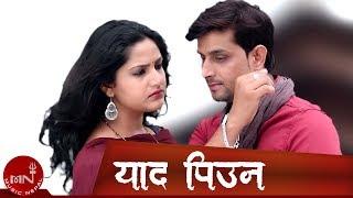 New Nepali Adhunik Song || YAAD PIUNA MILNE BHAYE ||  याद पिउन मिल्ने भए Manoj Raj || HD