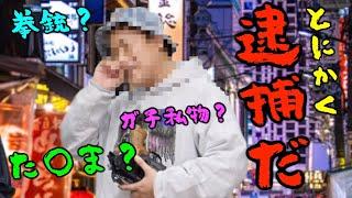 【職質】としみつ警官の職務質問を上手くかわせ!!激録!オンエア警察24時!!