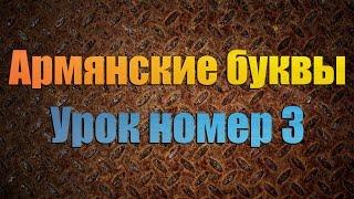 Уроки Армянского языка, Учим писать армянские буквы, Урок номер 3