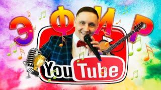 Эфир состоится в 18:00. Живой вокал онлайн и как петь в эфире.