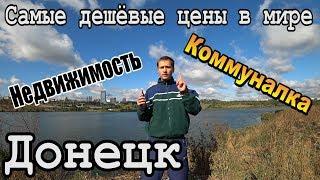 Самые Дешевые Цены в Мире: Донецк! Недвижимость, Квартиры, Коммуналка сегодня