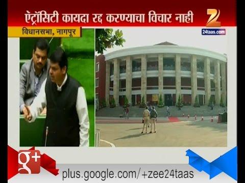 Nagpur | CM | Devendra Fadanvis On Atrocity Act