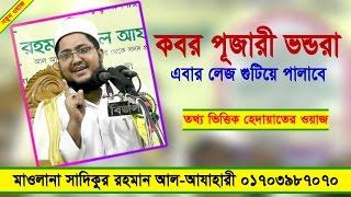 বাংলার জমিন কাপালো মিশর থেকা ডিগ্রী প্রাপ্ত বক্তা মাওলানা সাদিকুর রাহমান আল আযহারী New mahfil Media