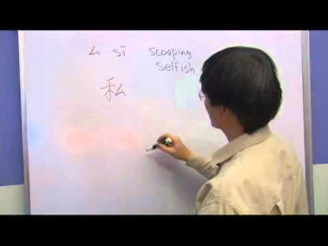 Chinese Symbols For Selfish