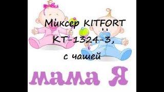 Планетарный Миксер KITFORT КТ-1324-3, с чашей