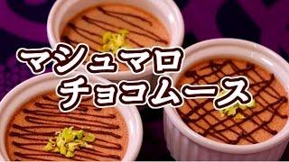 【トロッと濃厚】簡単に作れる甘~いマシュマロチョコムース【赤髪のとも】